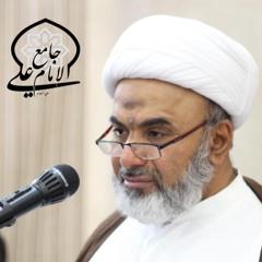 الأسماء الحسنى في الكتاب و السنة | القسم الخامس | العلامة الشيخ حسين العايش |1441