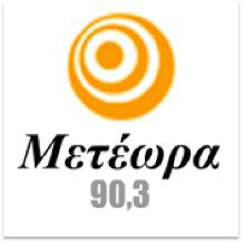 """Ραδιοφωνική Συνέντευξη Κατερίνας Παπακώστα στο """"Ράδιο Μετέωρα 90,3"""", στις 04.09.2021."""