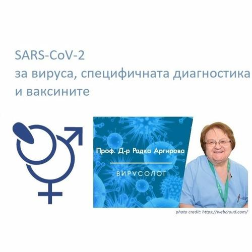 AUDIO prof. Argirova Q&A session, January 7th, 2021