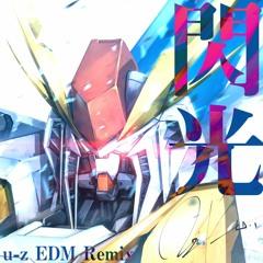 閃光(u-z EDM Remix)