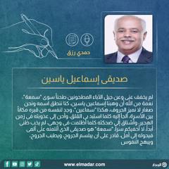 صديقى إسماعيل ياسين