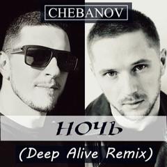 Chebanov - Ночь (Deep Alive Remix)