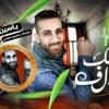 Download اغنية طلبك في الحلال  - ياسين السني - كلمات ياسين السني - توزيع مصطفي البوب Mp3