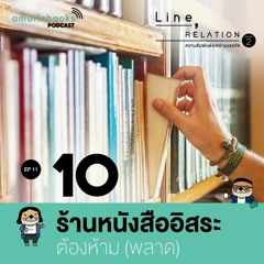 Line, Relation EP11 10 ร้านหนังสืออิสระต้องห้าม (พลาด)
