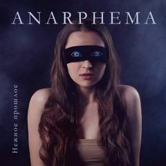 ANARPHEMA — Нежное прошлое