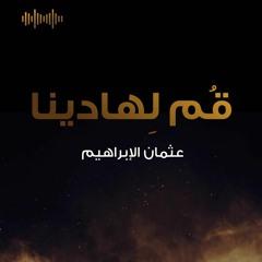 قم لهادينا   نصرة النبي ﷺ   عثمان الإبراهيم - مؤثرات Vocals