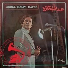 عبدالحليم حافظ - مين أنا ... عام 1973م
