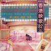 Jia Ru Wo Shi Zhen De (Album Version)