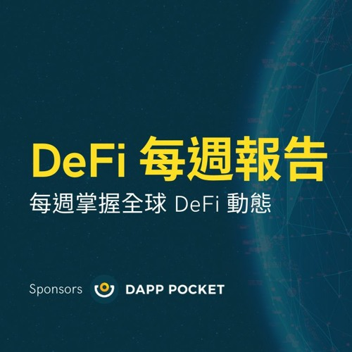 DeFi 專家來訪 / 第 3 集 : Diode CTO Dominic Letz