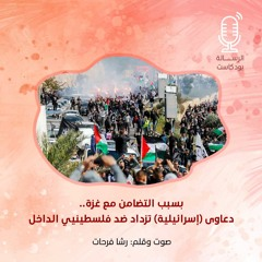 دعاوى (إسرائيلية) تزداد ضد فلسطينيي الداخل