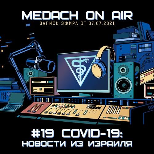 Medach On Air #19   COVID-19:  Новости из Израиля