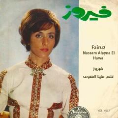 Fairuz - Nassam Alayna El Hawa    فيروز - نسّم علينا الهوى