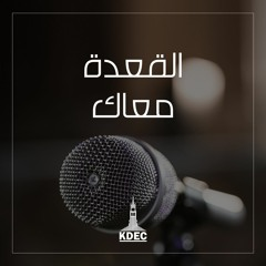 القعدة معاك - فريق العائلة قصر الدوبارة | El 2a3da m3ak - KDEC Family