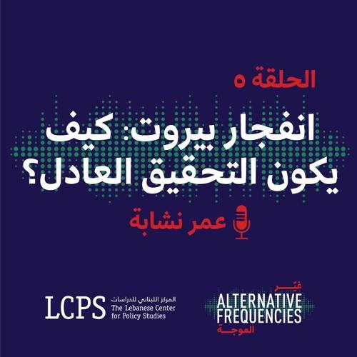 الحلقة ٥ – إنفجار بيروت: كيف يكون التحقيق العادل؟