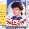 Download شايف غرامك وداني فين - سوزان عطيه | ألحان محمد سلطان Mp3
