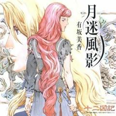 Mika Arisaka - Getsumei Fuuhei (cover)
