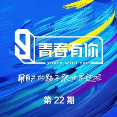 Youth With You 3 - 秘境 (Kick Back)