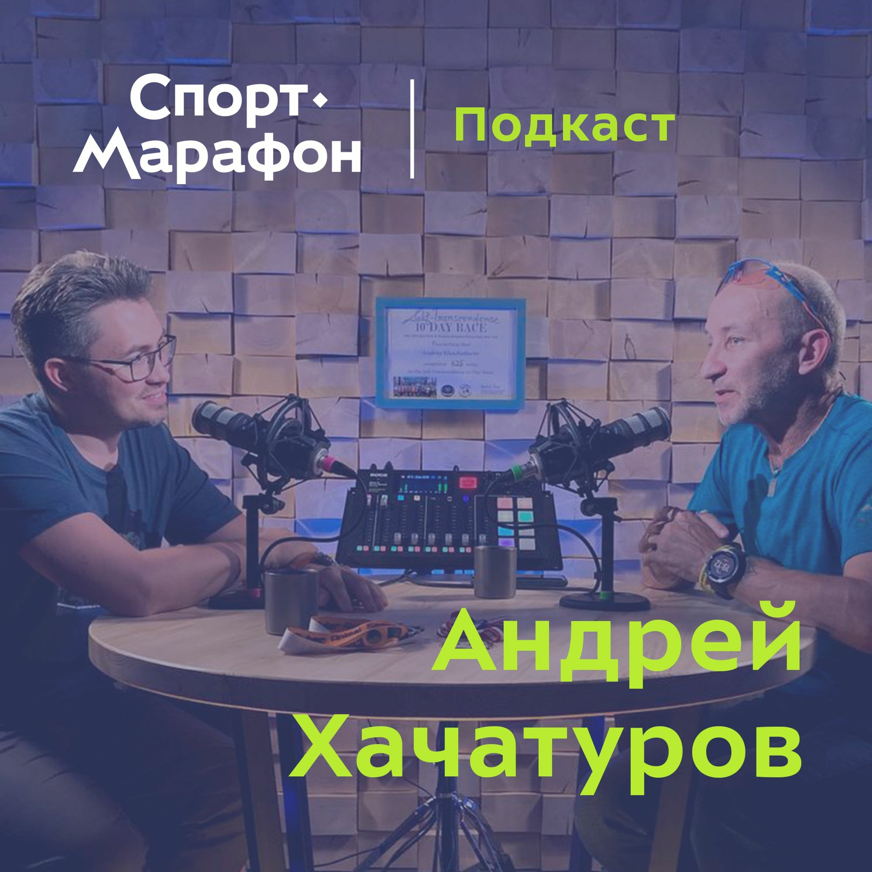 Андрей Хачатуров: Бег как преодоление себя   s21e28