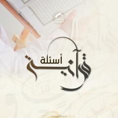 اسئلة قرآنية ج2 - اجعلني من القليل