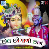 Download Chhel Chhogalo Kaan Mp3