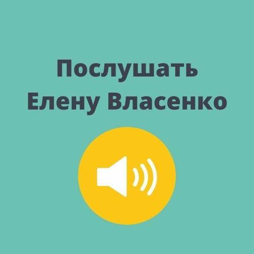 Елена Власенко 1