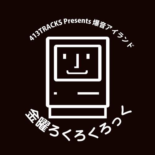 『爆音アイランド「金曜ろくろくろっく」』 2021年07月30日配信号【オープニング】