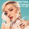 Кристина Стельмах - МикроКосмос / Kristina Stelmakh - MicroCosmos