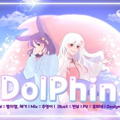【 Duet 】 - Dolphin ( Cover ) | Acoustic ver.