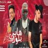 Download مهرجان احلي هابي بلوك - بقيت بعزف باينو الموت - مسلم و حوده بندق و احمد عبده | M O D Y OFFICIAL Mp3