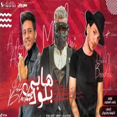 مهرجان احلي هابي بلوك - انسان بدون احساس - مسلم و حوده بندق و احمد عبده | M O D Y OFFICIAL