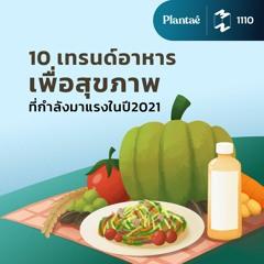 MM EP.1110 | 10 เทรนด์อาหารเพื่อสุขภาพที่กำลังมาแรงในปี 2021
