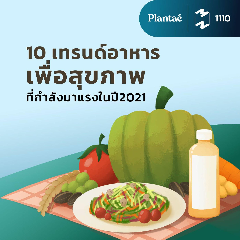 10 เทรนด์อาหารเพื่อสุขภาพที่กำลังมาแรงในปี 2021 | Mission To The Moon EP.1110