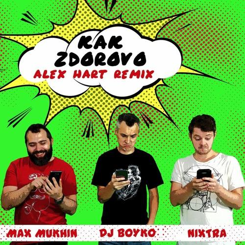 Dj Boyko, Max Mukhin & Nixtra - Как Здорово (Alex Hart Remix)