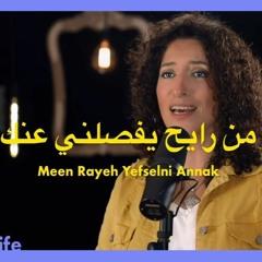 ترنيمة مين رايح يفصلني عنك - الحياة الافضل   Meen Rayeh Yefselni Annak - Better Life