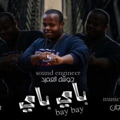 مهرجان باي باي & غناء & حوشه العميد & توزيع & عبده مرجان وحوشه العميد 2021