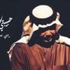 Download افضل تسجيل - ردي سلامي - محمد عبده Mp3