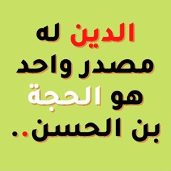 الدين لا يؤخذ الا من إمام زماننا (صلوات الله عليه) فقط ، وبتوفيق منه ! - عبد الحليم الغزي