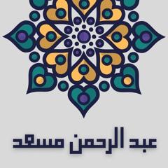 Abdul Rahman Mossad | 1 Hour of Tranquil Recitations | ساعة كاملة بصوت القارئ عبد الرحمن مسعد