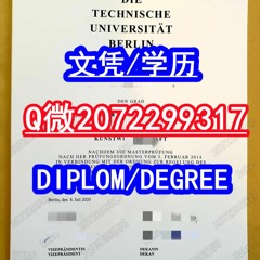 办理TU Berlin高仿毕业证书Q微2072299317办柏林工业大学TUB真实认证学历 柏林工业大学文凭证书精仿原版成绩单 雅思/托福成绩单 全套真实可