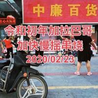 令和初年加拉巴哥加快慢揺MIX 2020/02/23