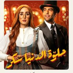 أغنية مرايتك غناء لؤي و أميرة رضا