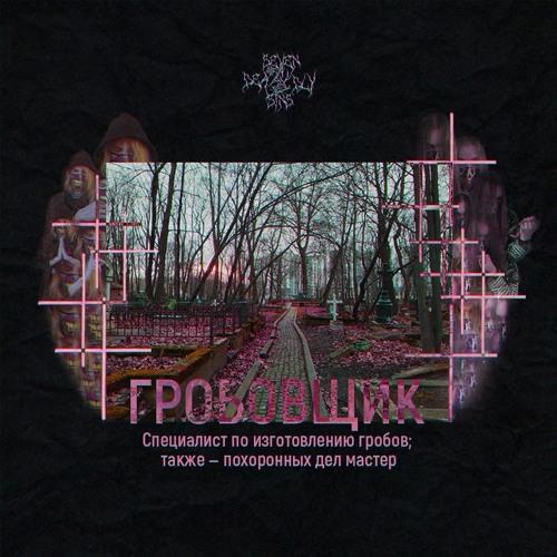 Гробовщик [prod. by EURT APATEA]