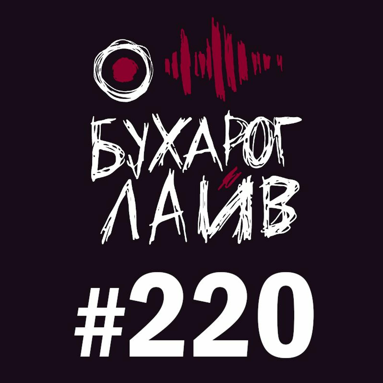 Бухарог Лайв #220: Сергей Орлов