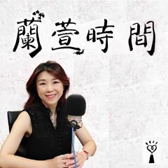 2021.10.04 蘭萱時間 專訪【分享美食】王瑞瑤