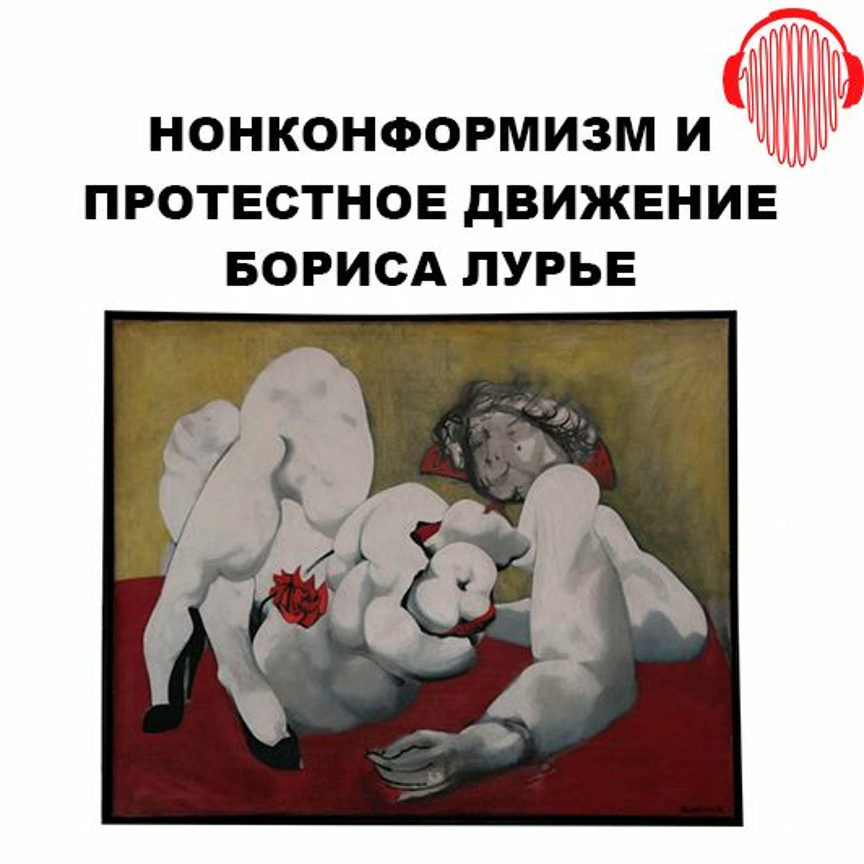 «Галерея».  Нонконформизм и протестное движение Бориса Лурье