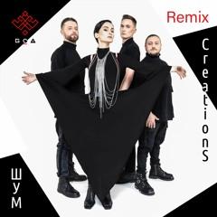 Go_ A - Шум (CreationS remix)