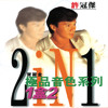 """Gui Ma Shuang Xing (Dian Ying """"Gui Ma Suang Xing"""" Ge Qu) (Album Version)"""