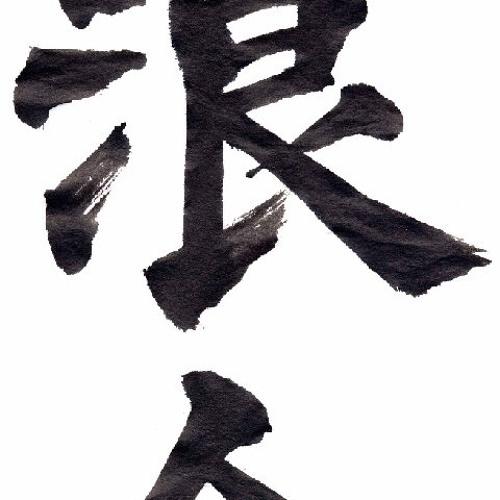 浪人 (Ronin)'s avatar