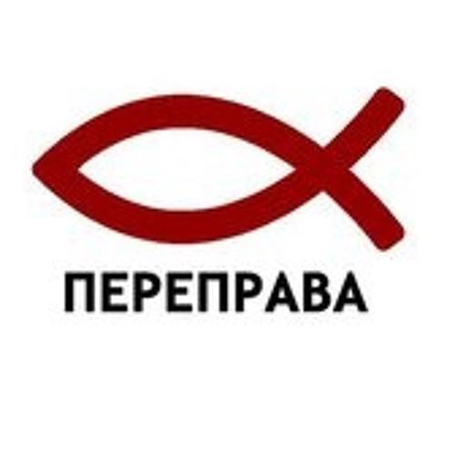 Pereprava's avatar
