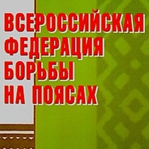 belt-wrestling.ru's avatar